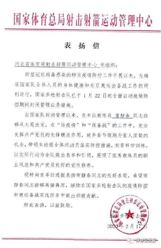 国家体育总局射运中心向河北省体育局射击射箭运动管理中心发来表扬信——表扬常静春、杨皓然以实际行动做出表率和引领