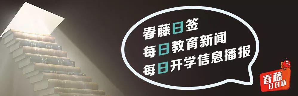 上海市教委公布中小学3月2日起开展在线教育 开学信息每日播报