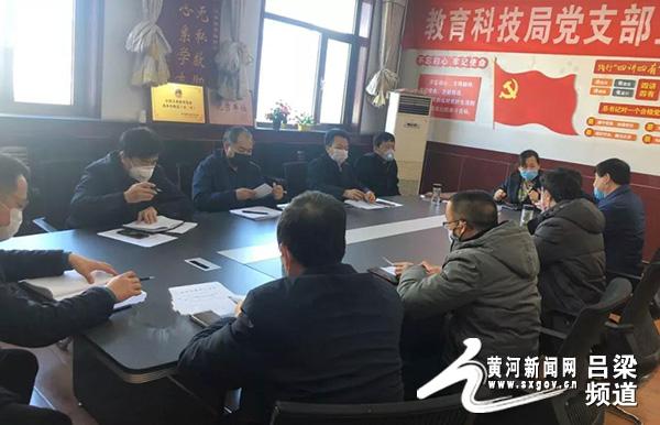 兴县教育系统积极有序推进学校复学工作