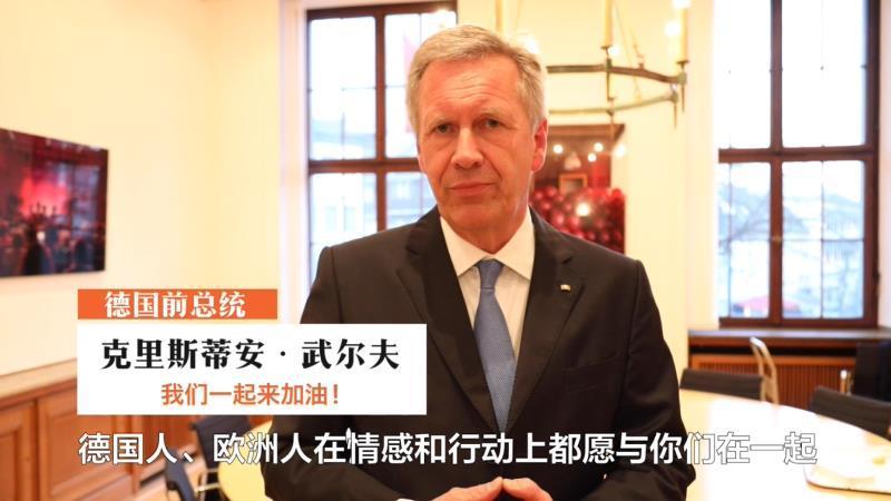德国前总统:欧洲人应向中国人民全力抗疫表示敬意_德国新闻_德国中文网
