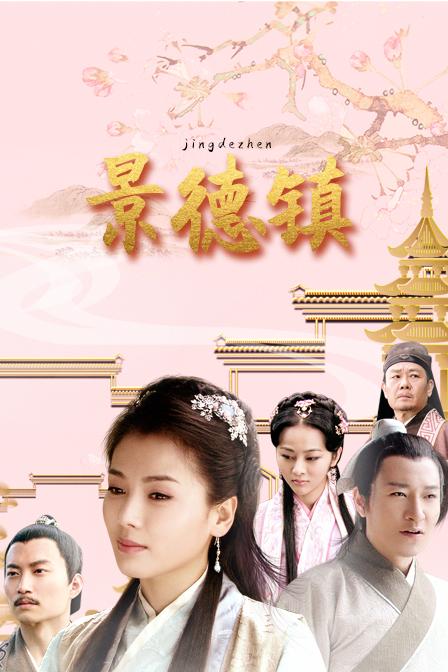 《景德镇》2月21日开播刘涛上演大明瓷都风云