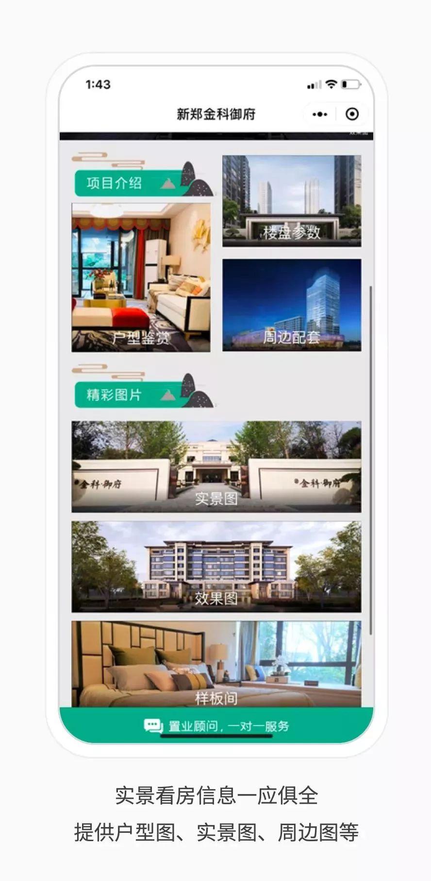 """在家也能看房买房!腾讯""""网上售楼处""""上线,助力开发商线上销售!"""