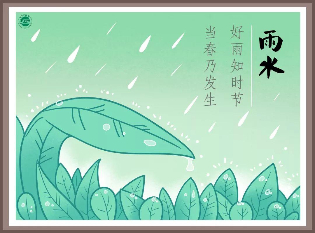 【健康生活】雨水节气乍暖还寒,警惕寒湿邪气,请您注意保暖
