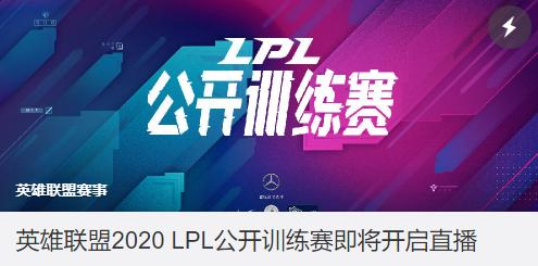 训练赛公开?LPL官方宣布直播战队训练赛,或是试水线上赛