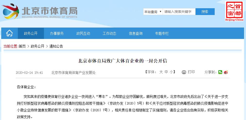 北京市体育局致广大体育企业的一封公开信
