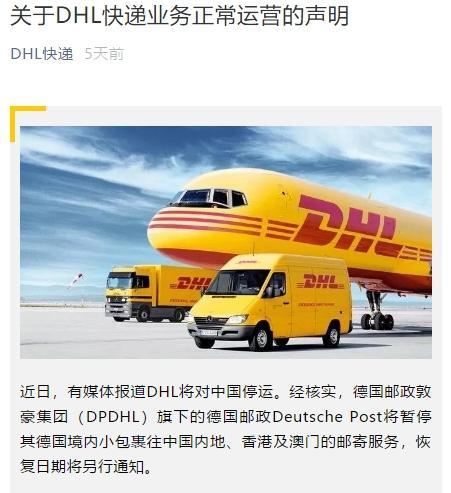 21国邮政暂停中国业务!80%跨境物流业务或将受到重大挑战