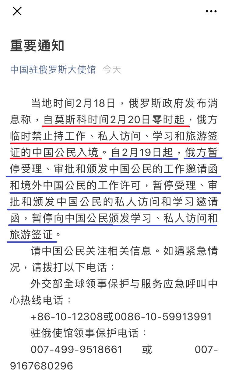 俄罗斯全面禁止中国公民入境 从