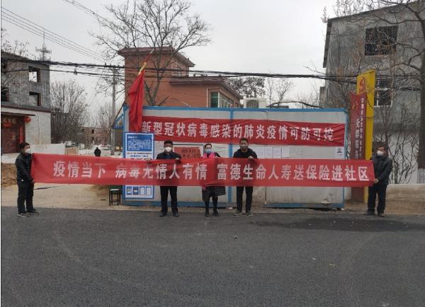 富德生命人寿郑州中支向一线疫情防控人员捐赠保额2.9亿元保险
