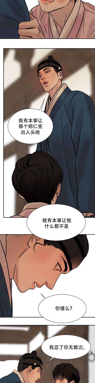【百度云漫画】《啵乐腐味满满野画集》&(全文免费阅读)