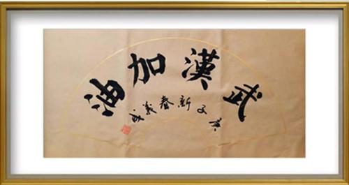 众志成城抗疫情・中国艺术家在行动――赵义成书法作品展
