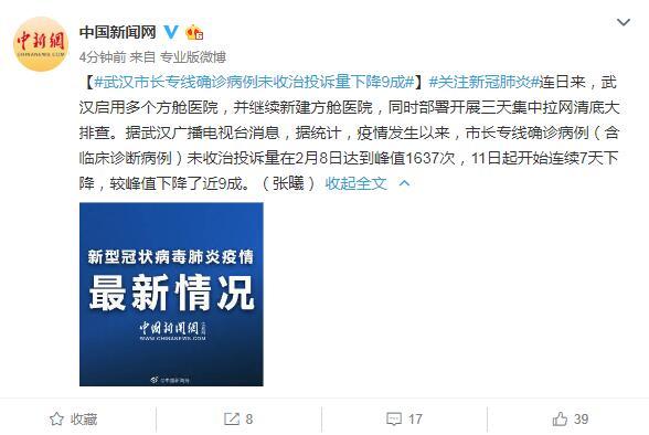 武汉市长专线确诊病例未