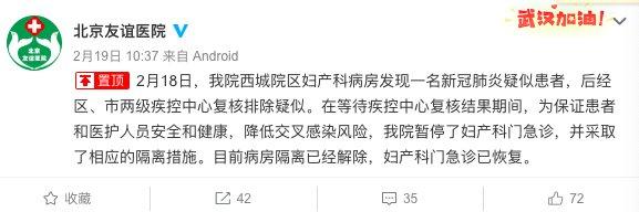 中国好声音决赛北京友谊医院一患者已排除疑似 妇产科门急诊已恢