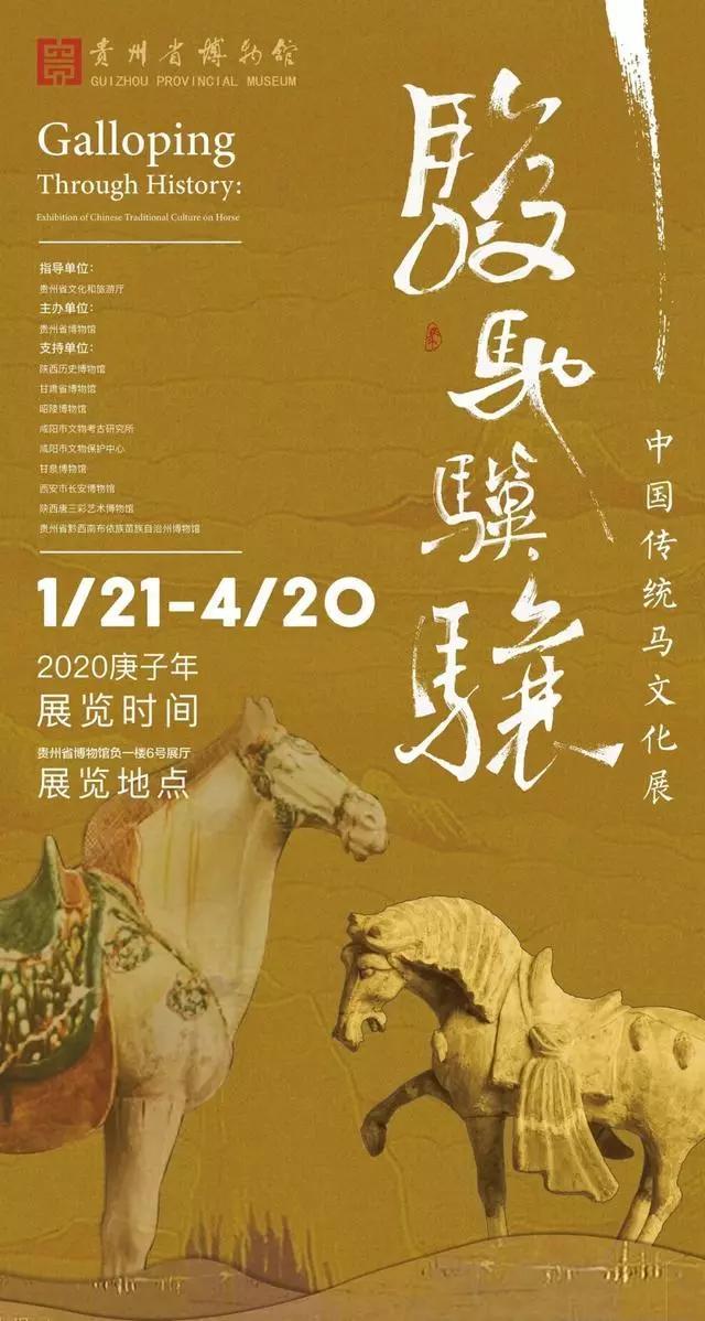 """青马网:贵州省博物馆春节期间举办""""中国传统马文化展"""""""