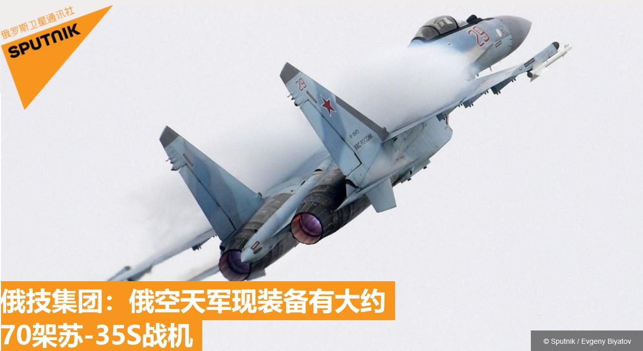 2月20日全球军事集锦:俄空天军现装备有大约70架苏-35S战机
