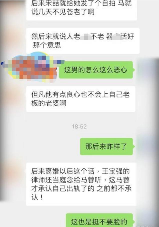 原创             被曝与宋喆监控王宝强并转移财产,马蓉发文:哪管世人诽谤