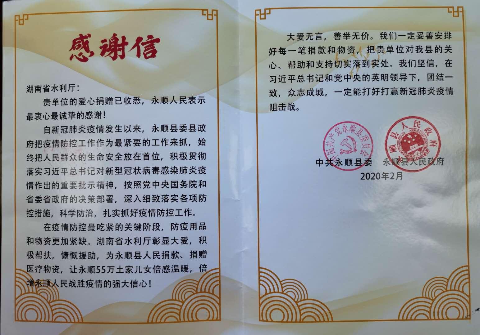 海关总署署长永顺县感谢省水利厅积极帮扶助力