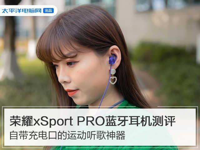 荣耀xSportPRO运动蓝牙耳机测评自带充电口的运动听歌神器