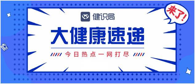大健康速递 中方紧急向日本捐赠一批新冠肺炎核酸检测试剂盒