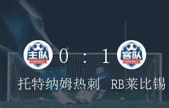 欧冠1/8决赛,RB莱比锡1-0战胜托特纳姆热刺