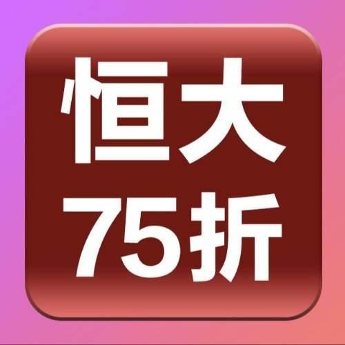 恒大集团75折卖房