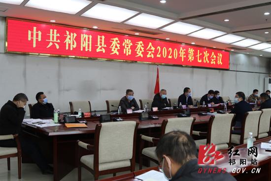 东北大学排名祁阳:周新辉主持召开县委常委会
