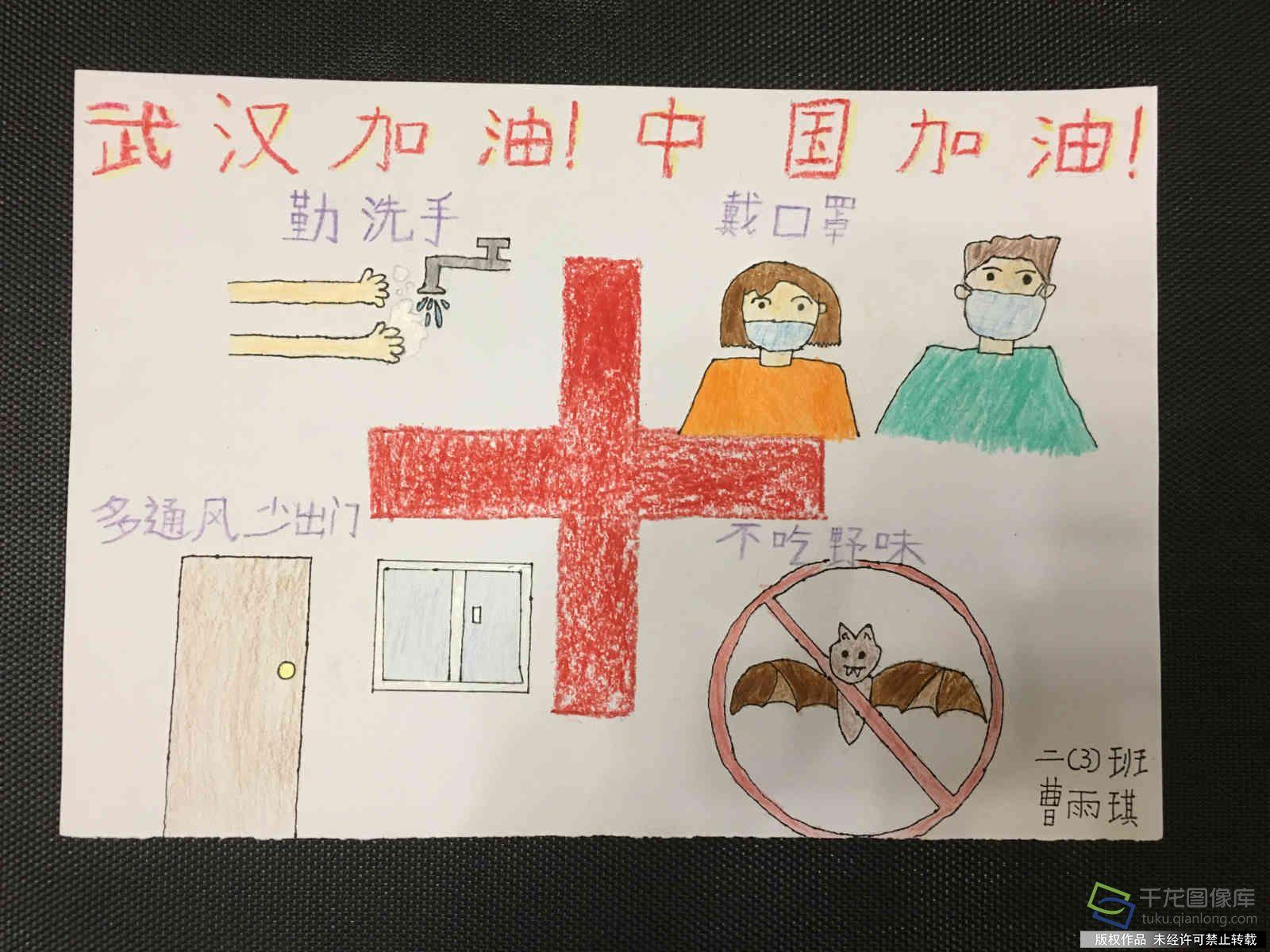 中国电信合约机防疫抗疫 从我做起|北京石油附小