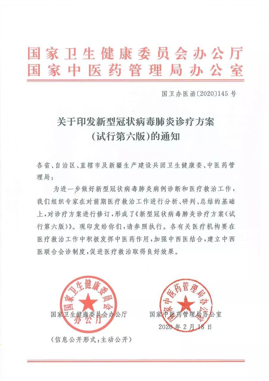 国家卫生健康委印发新型冠状病毒肺炎诊疗方案(试行第六版)