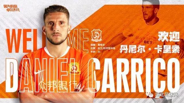 逆袭者|武汉卓尔新赛季第一签,欢迎丹尼尔·卡里索!