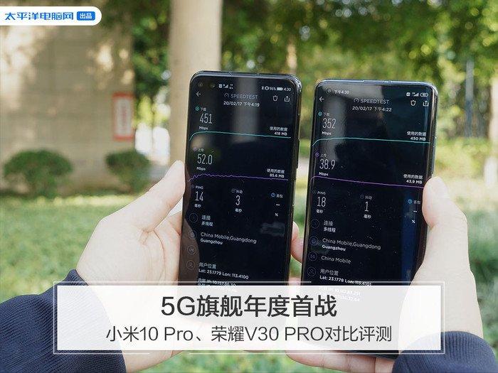 小米10Pro与荣耀V30 PRO的详细对比