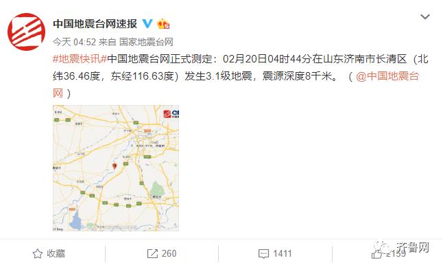 今晨,济南长清发生3.1级地震,系此前4.1级地震余震