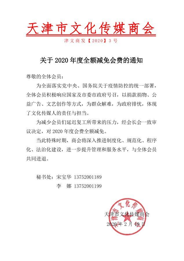 【商会通知】天津市文化传媒商会关于2020年度全额减免会费的通知