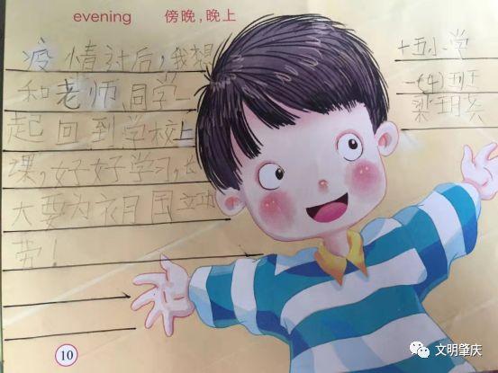 想给武汉医护人员写感谢信 疫情过后最想干嘛 这些肇庆孩子们的答案很动人