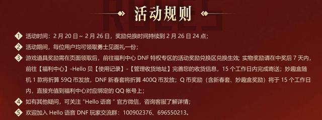 发一本 一口气撸光DNF的各种奖励 的秘籍,懂的都懂
