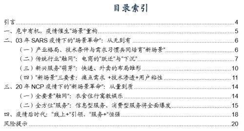 """广发证券策略:疫情后时代""""线上+""""引领 """"服务+""""恒"""