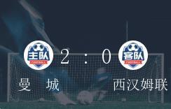 英超第26轮,西汉姆联0-2不敌曼城