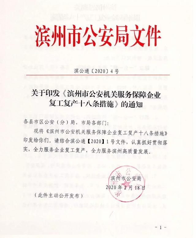 """重磅!滨州公安出台18条""""硬核""""措施服务保障企业复工复产"""