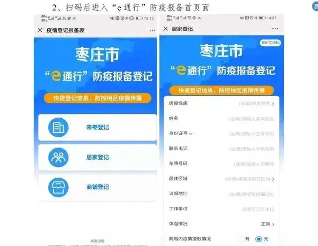 实有人口登记查询_上海市实有人口信息登记指南