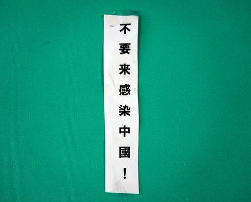 """日本男子想""""拒绝中国感染者赴日"""",却写成""""不要来感染中国"""""""