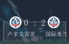 欧联杯1/16决赛,国际米兰2-0大胜卢多戈