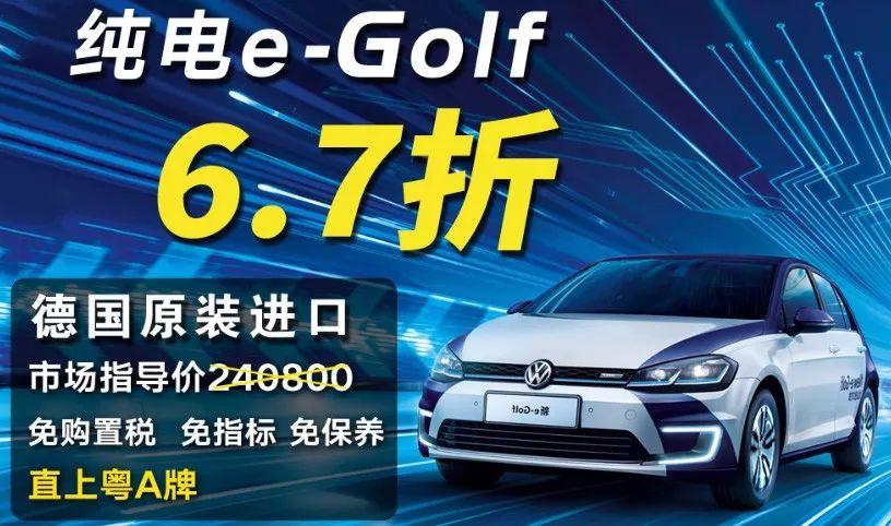 德国进口史上最低冰点折扣价格16万的纯电动e-Golf直接开车回家