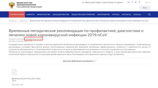 俄罗斯证实新冠病毒系人工合成?俄卫生部回应了:我们从未指出是这样