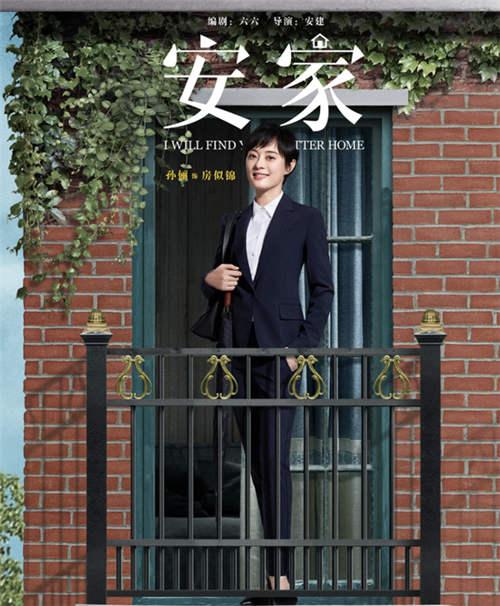 《安家》主题/片尾曲叫什么谁唱的 冯希瑶《橱窗》歌词赏析
