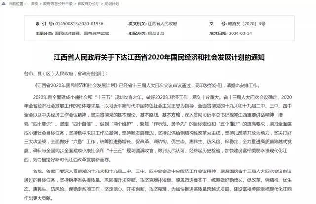 江西省2020年各市上_江西省各市2020前三季度GDP排名情况(全)