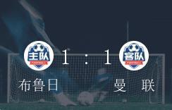 欧联杯1/16决赛,布鲁日1-1逼平曼联