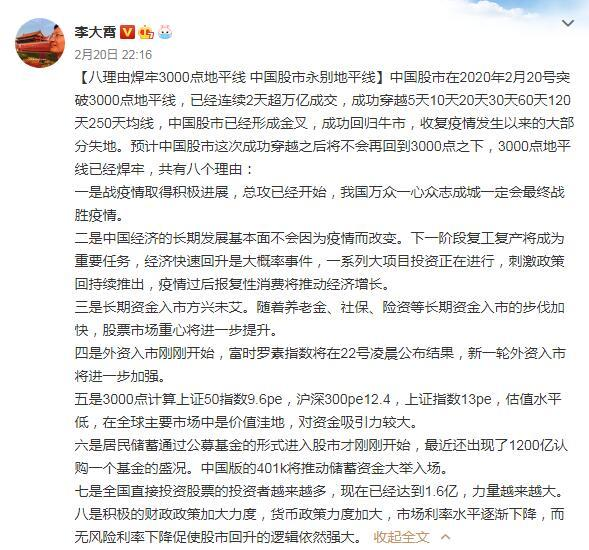 李大霄:八理由焊牢3000点地平线 中国股市永别地平线