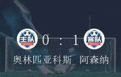 欧联杯1/16决赛,阿森纳1-0战胜奥林匹亚