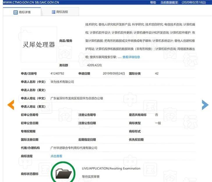 华为麒麟芯片新成员官宣 凸显中国文化