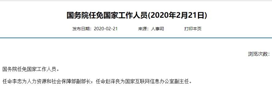 李忠任人社部副部长 赵泽良任国家网信办副主任