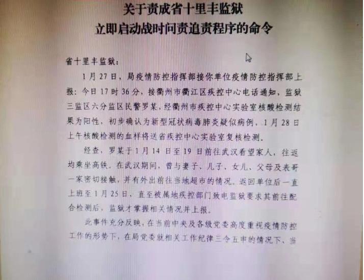 昨日浙江突增28例,含十里丰监狱27例