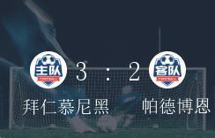 德甲第23轮,拜仁慕尼黑3-2战胜帕德博恩